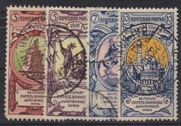 Russie 1905 Yvert 55/58 Oblitérés (189) - 1857-1916 Imperium