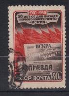 Russie - URSS 1950 Yvert 1518 Oblitéré (190) - Gebraucht