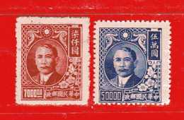 Chine** 1947-48 -Sun Yat-Sen.Yvert. 576-587. MNH ** Sans Gomme.  Vedi Descrizione - 1912-1949 Repubblica