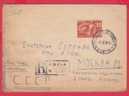 243349 / 1948 - 50 Lv. General Workers' Trade Union. AIRPLANE Blacksmith , REGISTERED SOFIA - MOSCOW RUSSIA  ,  Bulgaria - 1945-59 People's Republic