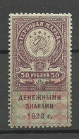 RUSSLAND RUSSIA 1923 Revenue Tax Steuermarke 50 R. MNH - Revenue Stamps