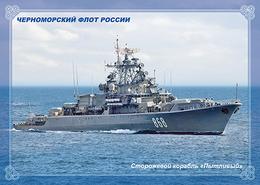 "2019-141 Postal Card  ""B"" Russia:Russian Black Sea Fleet. Militaty Ships :Patrol Ship Pytlivy - Barche"