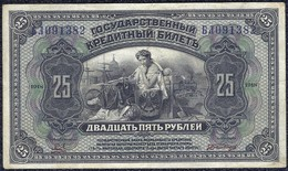 Russia East Serbia 25 Rubles 1918 'VF' Banknote - Russia