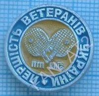 UKRAINE  / Badge / Table Tennis Ping Pong Superiority Of Veterans. Kyiv. 1990s - Table Tennis