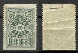 SERBIEN SERBIA Ca 1890 Tax Revenue 10 Para * NB! Winkles - Serbia