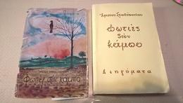 GREEK BOOK - ΦΩΤΙΕΣ στον ΚΑΜΠΟ: Άριστου ΣΤΑΘΟΠΟΥΛΟΥ (ιδιόχειρη αφιέρωση του συγγραφέα στο γνωστό ιστορικό συγγραφέα Κώστ - Boeken, Tijdschriften, Stripverhalen