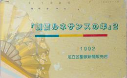 Télécarte Japon / 110-446 - EVENTAIL - FAN Japan  Phonecard - FÄCHER - ABANICO - Tarjeta Tel. - MD 4319 - Japón