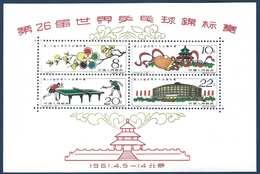 Chine 1961 26e Championship Of Ping Pong Pekin Bloc Feuillet N°10 Toujours Sans Gomme Superbe ! - 1949 - ... Repubblica Popolare