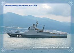 "2019-136 Postal Card  ""B"" Russia:Russian Black Sea Fleet. Militaty Ships :Patrol Ship ""Vasily Bykov"" - Barche"