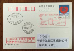29th Olympic Games Torch Relay Postponed Until 30 July,Sichuan Earthquake,CN08 Qinhuangdao Postal Publicity PMK - Zomer 2008: Peking