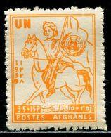 AFH464 Afghanistan 1959 United Nations Day Knight 1V MNH - Afghanistan