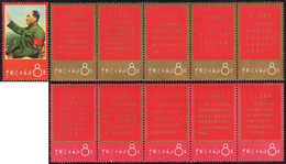 1967 - Theses Erected By Mao Zedong, Complete Set (M.966/976), Two Stripes Of Five Folded And Single... - Cina