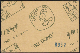 1980 - Gu Dong, Booklet (Yv.C2345,M.SB1), O. G., MNH, Perfect Conditions.... - Cina