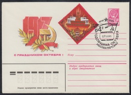 14967 RUSSIA 1981 ENTIER COVER Used OCTOBER REVOLUTION 64 Celebration USSR 227 - 1980-91