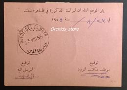 Lebanon 1955 Rare Cancel, DJEDEIDET EL METN, The Same One Referred To By B. Longo In His Catalogue - Lebanon