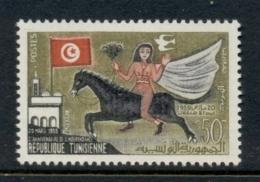 Tunisia 1959 Independence 3rd Anniv. MLH - Tunisia
