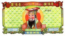 Billet  > Chine > Billet De Cercueil (Format 19 X 11) Sans Valeur Sur Terre - China