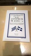 "GREEK BOOK: ""Και ΔΙΗΓΩΝΤΑΣ τα ΝΑ ΚΛΑΙΣ..."": Ν.ΜΟΥΤΟΥΣΗΣ, Αντ/ρχης Πυροβολικού - ""ΕΞΗ ΜΗΝΕΣ ΑΙΧΜΑΛΩΤΟΣ ΤΟΥ ΑΡΗ ΒΕΛΟΥΧΙΩΤ - Libros, Revistas, Cómics"