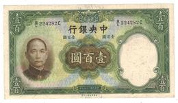 China 100 Yuan 1936, P-220a. XF/aUNC - China