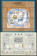 Macao- Macau - Chine - China 2000 - 2 Blocs Feuillets BF, 2 Bloc De 4 Timbres Et 1 Timbres Neufs ** - Unused Stamps