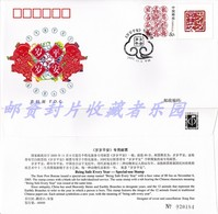 China 2005 Z-10 Safe And Sound All Year Round  Stamp FDC - 1949 - ... Volksrepubliek