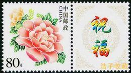 China 2004 Z-6 Peony Stamp - Neufs