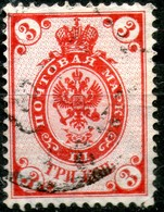 Russia,1902,Scott#57,cancell:error Shown On Scan,as Scan - Abarten & Kuriositäten