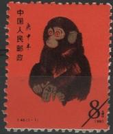 CHINA / CHINE 1980 / Y&T N° 2316. REPRODUCTION / FAC SIMILE. VG/TB - Nuovi
