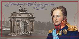 2019-918  Souvenir Pack-Booklet Russia Russie Emperor Alexander I - Triomphe 1812 -  Napoleon - S/S +  Coin - Russia