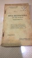GREEK BOOK:ΕΡΓΑ ΕΚΣΤΡΑΤΕΙΑΣ(ΔΙ' ΟΛΑ ΤΑ ΟΠΛΑ)ΚΩΛΥΜΑΤΑ:ΥΠΟΥΡΓΕΙΟΝ ΣΤΡΑΤΙΩΤΙΚΩΝ,ΑΘΗΝΑΙ ΝΟΕΜΒΡΙΟΣ 1950, 74 σελίδες με σ - Books, Magazines, Comics