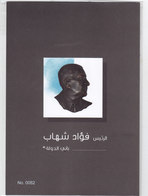 Lebanon-Liban-LIQUIDATION FOLDED For Pr. Chehab,2 Scans ,stamp Mint-Less Than Post Price - SKRILL PAYMENT ONLY - Lebanon