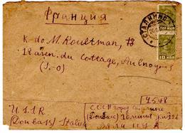 Lettre De Stalingrad (26.06.1932) Pour Aulnay Sous Bois - 1923-1991 URSS