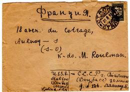 Lettre De Stalingrad (23.08.1935) Pour Aulnay Sous Bois - Lettres & Documents