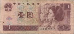 CHINA . PEOPLES REPUBLIC . 1 YUAN . 1980 . N° UL 88923712 . 2 SCANES - China