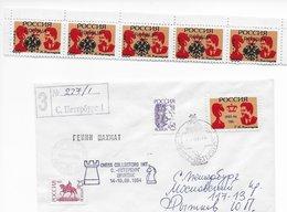 Rusland 1994; Meeting Chess Collectors International 1994 St. Petersburg; Strip Of 5 + R-cover 227/1 Kasparov - Unclassified