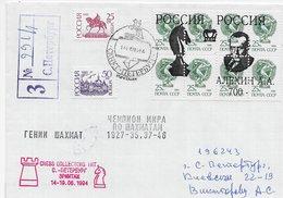 Rusland 1994; Meeting Chess Collectors International 1994 St. Petersburg;  R-cover 291/1 Alekhine - Non Classés