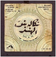 Vinyl Record At 45 Rpm. From The Movie AAN. Mangala. Shakeel Badayuni. Dilip Kumar. Average State. - World Music