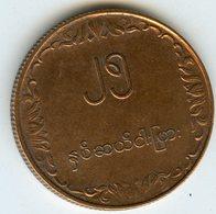 Myanmar Birmanie Birmania 25 Pyas 1980 FAO KM 48 - Myanmar