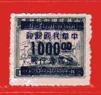 Chine** 1949 - Fiscaux.Yvert. 771  D. 12-1/2. Sans Gomme.  Vedi Descrizione - 1912-1949 République