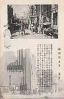 MANDCHOUKUO MUKDEN CASTLE WALLS GUNJI - YUBIN - BELLE CARTE TRES ANIMEE - RARE - 2 SCANNS -  TOP !!! - Chine