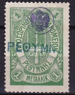 CRETE 1899 Provisional Russian Post Office Issue Without Stars 1 M. Green Vl. 13 - Kreta