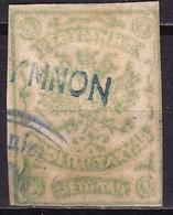 CRETE 1899 Russian Post Office In Rethymnon Greek Letters 1 M Green Vl. 4 - Kreta