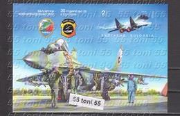 2019 Bulgarian AirAir Forces -MIG 29 Exterminator Imperf. S/S-MNH Bulgaria/Bulgarie - Militares