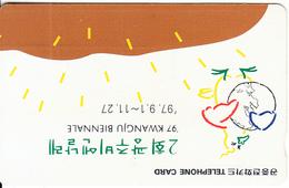 """SOUTH KOREA - """"97 Kwangju Biennale(W2000), 08/97, Used - Korea, South"""