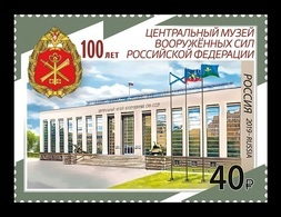 Russia 2019 Mih. 2700 Central Armed Forces Museum MNH ** - 1992-.... Fédération