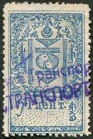 Mongolia Soviet Protectorate 1925 Bilingual Revenue 1 Cent TYPE 2 Fiscal Tax Stempelmarke Mongolei Mongolie Russia USSR - Mongolia