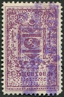 Mongolia Soviet Protectorate 1925 Bilingual Revenue 5 Cents Fiscal Tax Stempelmarke Mongolei Mongolie Russia USSR - Mongolia