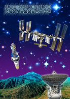 Russia 2018 Space STEREO Post Card ,Space Research ,VF !! - Russia & USSR
