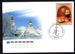 "Russia 2019, Cachet FDC ,museum ""Alexandrovskaya Sloboda"",Palace Of Tsar Ivan Vasilevich IV ""Terrible"",VF-XF - Castles"