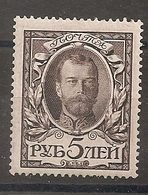 Russia Russie USSR Soviet Union 1913  Romanov Nikolai II MH - 1857-1916 Empire